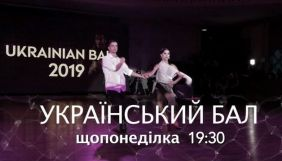 «UA: Перший» по понеділках показуватиме український бал