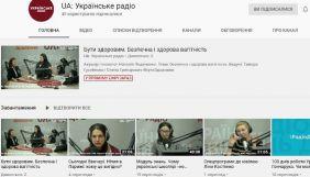 «Українське радіо» активізувало канал на YouTube