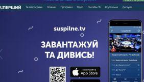На Суспільному планують до кінця 2020 року оновити сайти телеканалів і радіо