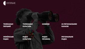 Чернотицький пояснив, кому в НСТУ підвищать зарплату з січня 2020 року