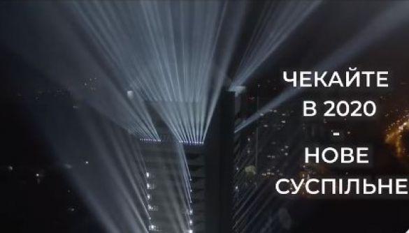 Суспільне зняло світлове шоу, в якому центром стала будівля «Олівець»