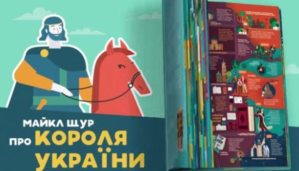 Канал «UA: Культура» взявся активно транслювати мультсеріал «Книга-мандрівка. Україна»
