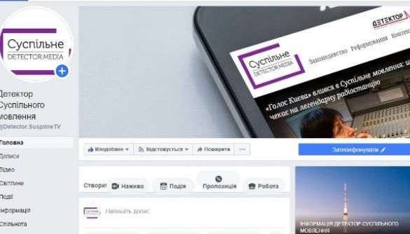 Фейсбук-сторінку про Суспільне мовлення перейменовано на «Детектор Суспільного мовлення»