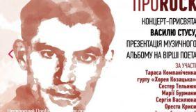 14 січня – концерт «Нескорений ПроRock» пам'яті Василя Стуса у Будинку звукозапису