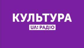 На радіо «Культура» пройде тиждень сучасної української радіодрами