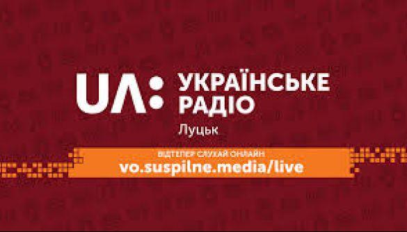 Регіональне Волинське радіо зникне, як і в решті філій