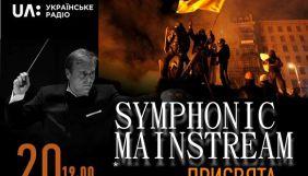20 лютого – концерт до Дня вшанування героїв Небесної сотні Симфонічного оркестру Українського радіо