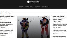 На Суспільному оновили сайт про біатлон