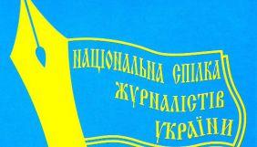 ІМІ закликає Нацраду зупинити загрозу монополізації конкурсу до наглядової ради Суспільного з боку НСЖУ