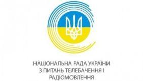 Громадська комісія рекомендувала Нацраді не пускати до обрання наглядової ради НСТУ творчі спілки та благодійні фонди
