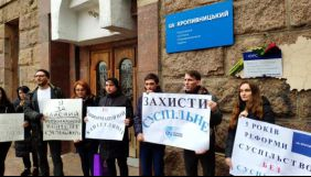 У Кропивницькому відбулася акція за збереження регіонального контенту на Суспільному (Доповнено)