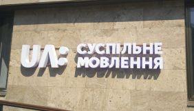 Проблему з арештом рахунків Суспільного треба вирішити на кількох рівнях – Вадим Міський