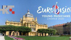 На участь у відборі на «Євробачення юних музикантів-2020» подали понад 30 заявок