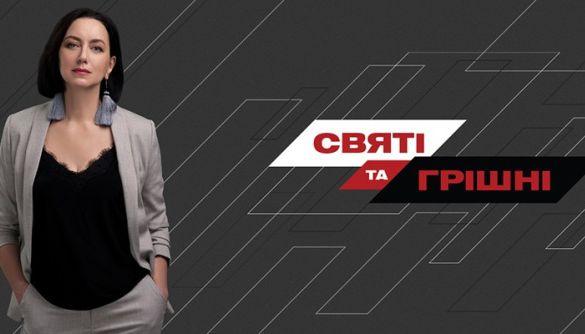 «Святі та грішні»: конфликтные диалоги с Мирославой Барчук