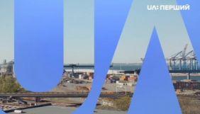 На «UA: Першому» планують досягти ромір частки аудиторії 1,30 % до кінця 2020 року