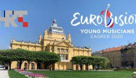 «Євробачення юних музикантів-2020» відклали через пандемію коронавірусу