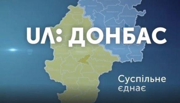 З «UA: Донбасу» звільнилася частина новинарів. Філія працює у штатному режимі