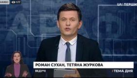 Ведучий Роман Сухан і сурдоперекладачка Тетяна Журкова приєдналися до марафону «На карантині» на Суспільному