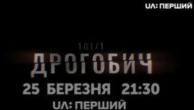 «UA: Перший» покаже власний фільм-розслідування про трагедію в Дрогобичі