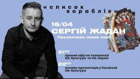 На каналах «UA: Культура» та «UA: Харків» Жадан презентуватиме дві нові книжки
