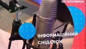 У Чернівецькій філії Суспільного запустили телерадіоранок