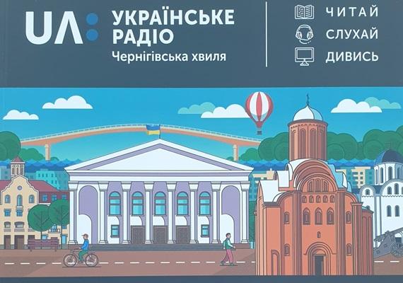 У Чернігівській філії Суспільного видали книгу на основі радіопрограми «Проста історія з Володимиром Пилипенком»