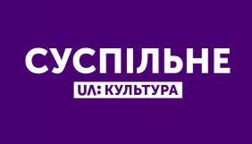 «UA: Культура» покаже спецпроєкт до Міжнародного дня боротьби проти гомофобії та трансфобії