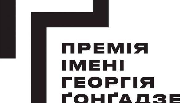 Церемонія вручення Премії імені Георгія Ґонґадзе відбудеться у телеформаті на «UA: Культура»