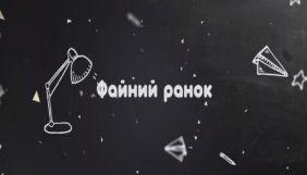 На каналі «UA: Тернопіль» призупиняють вихід ранкової програми (Доповнено)
