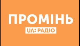 На радіо «Промінь» шукають сценаристів і ведучих для гумористичного шоу «Гомін Аут» (виправлено)