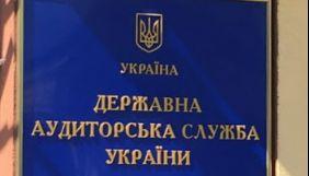 Держаудитслужба оприлюднила звіт про перевірку НСТУ за 5 років. Суспільне подало на ДАСУ в суд