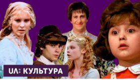 «UA: Культура» покаже фільми-казки та історії жінок
