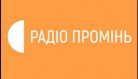 Радіо «Промінь» оголосило мистецькі конкурси на часткове виробництво проєктів «Стара гвардія» та «Бобіна Party»