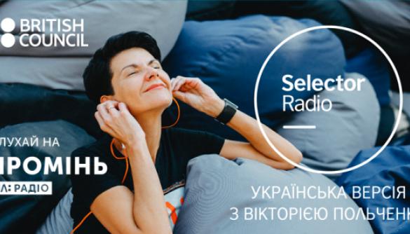 Для міжнародного радіошоу Selector шукають українські треки