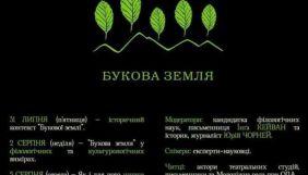 На каналі «UA: Буковина» планують показати перформанси за романом Марії Матіос «Букова земля»