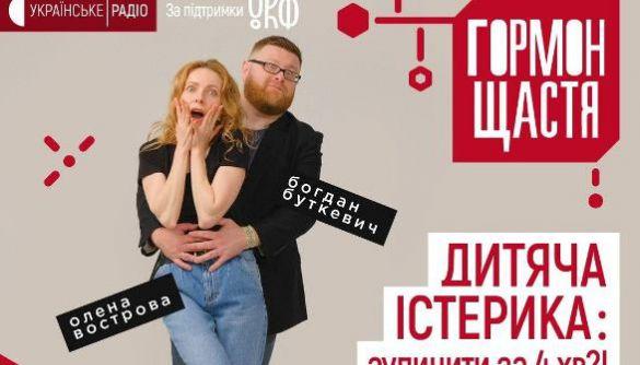 На «Українському радіо» запустили психосоціальне токшоу  про здорові стосунки без насильства й маніпуляцій
