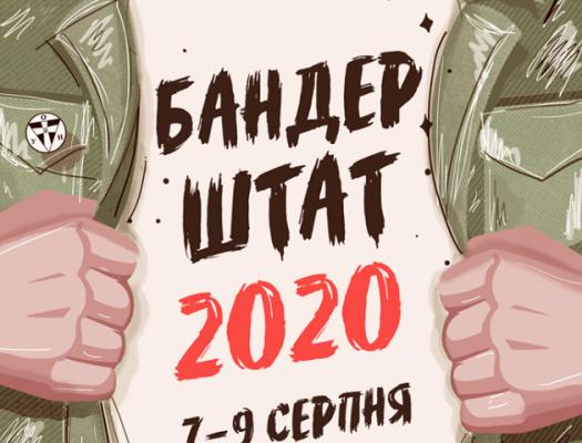 Радіо «Промінь» і канали «UA: Волинь» та «UA: Культура» транслюватимуть фестиваль «Бандерштат»
