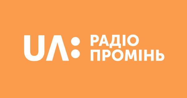 Олександр Рудяченко продовжить працювати над радіопрограмою «Стара гвардія» на «Промені»