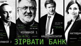 «UA: Перший» покаже фільм-розслідування «Слідство.Інфо» про «ПриватБанк» і Коломойського