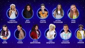 Стали відомі імена 11 учасників із шорт-листа нацвідбору на дитяче «Євробачення»
