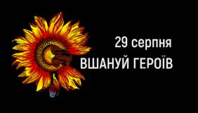 «UA: Перший» та «UA: Культура» до Дня пам'яті захисників України покажуть панахиду, спецпроєкти та фільми