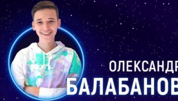 Переможцем відбору на дитяче «Євробачення» став Олександр Балабанов