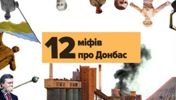 На регіональних каналах Суспільного вийде проєкт «12 міфів про Донбас»