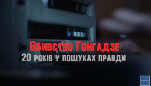 «UA: Перший» покаже прем'єру власного фільму «Вбивство Гонгадзе. 20 років у пошуках правди»