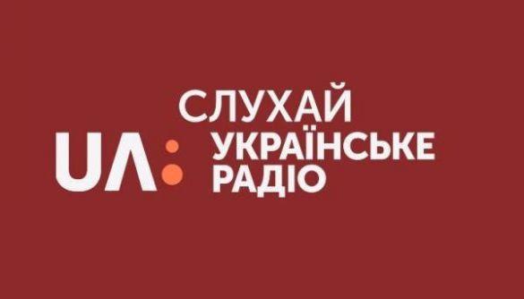 На «Українському радіо» шукають авторів антикорупційної програми «Справа честі»