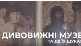 На каналі «UA: Культура» покажуть цикл фільмів «Дивовижні музеї та де їх шукати»