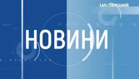 Моніторинг підсумкових випусків новин «UA: Першого» за 5–10 жовтня 2020 року