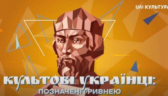 На каналі «UA: Культура» стартувала історична програма «Культові українці: Позначені гривнею»