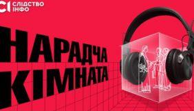 «UA: Перший» покаже фільм-розслідування про масштабні зловживання в Окружному адмінсуді Києва