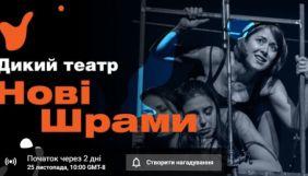 «UA: Культура» покаже прем'єру вистави Дикого театру  про історії насильства над жінками